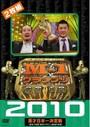M-1グランプリ2010完全版 ~最後の聖戦!無冠の帝王vs最強の刺客~
