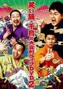 笑い飯・千鳥の大喜利ライブDVD2 [DVD]
