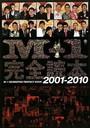 M-1完全読本 2001-2010