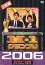 M-1グランプリ 2006 <blockquote>完全版 史上初!新たなる伝説の誕生~完全優勝への道~