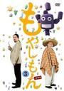 ドラマ「もやしもん」 第3巻(通常版) [DVD]
