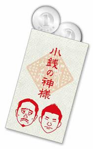 『M-1グランプリ2010 ~最後の聖戦!無冠の帝王vs最強の刺客~』特典