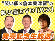 """""""笑い飯×倉本美津留""""の笑い飯DVD「パン」発売記念 鑑賞会!"""