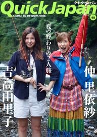 Quick Japan vol.98