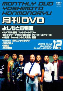 月刊DVD 非売 よしもと本物流 Vol.5 2005.12月号 青版
