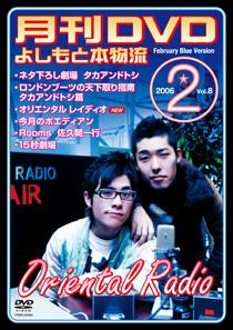 月刊DVDよしもと本物流 Vol.8 2006.2月号青版