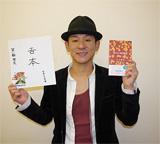 tetsuo_book.jpg