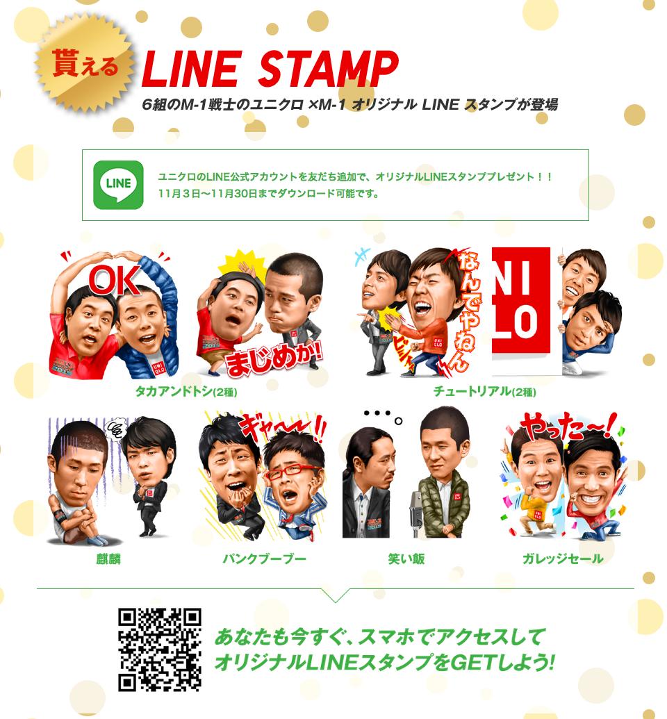 uniqlo_m1_line2.png