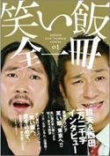 笑い飯全一冊 ( ヨシモトブックス ) (単行本(ソフトカバー)
