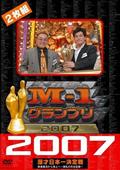 M-1グランプリ2007 完全版 敗者復活から頂上へ~波乱の完全記録~