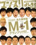 マンスリーよしもとPLUS(プラス) 2010年 01月号